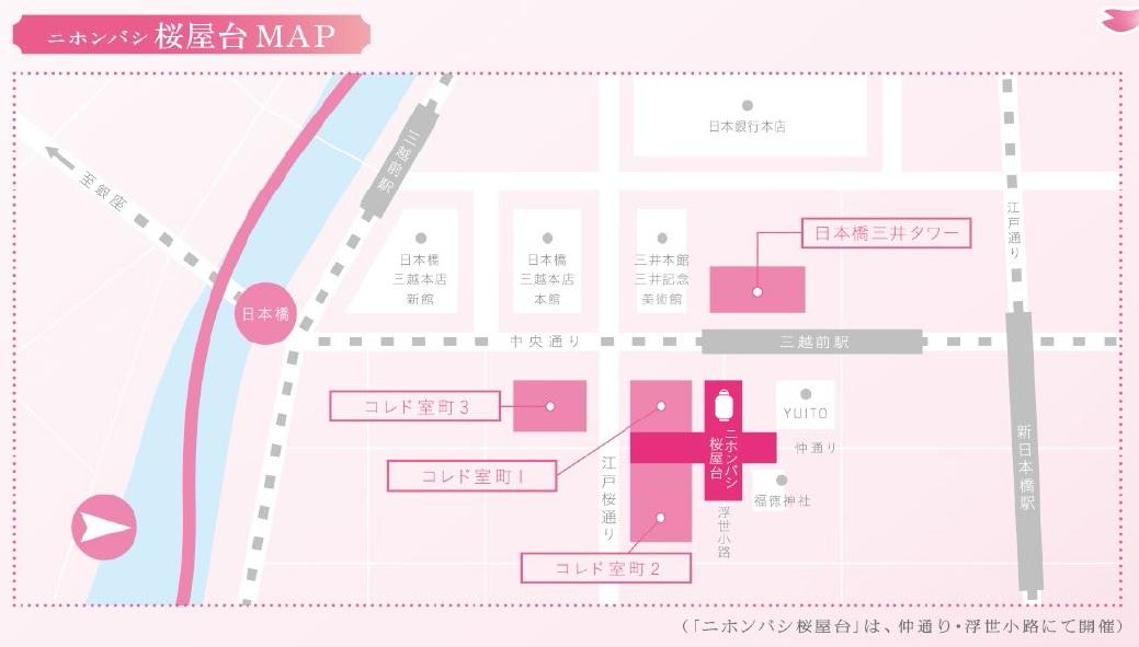 日本橋の桜フェスティバル「桜屋台」に出店します!_f0194104_13501259.jpg