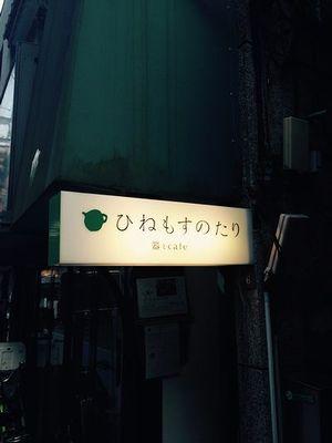 そよ風セミナー in 東京 2016_a0187214_18393610.jpg