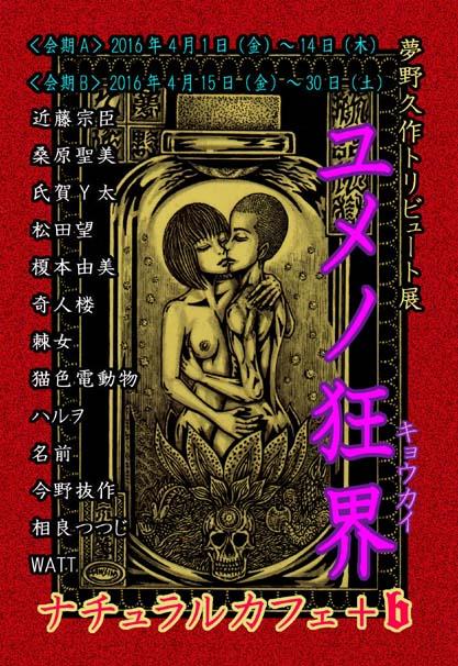 夢野久作トリビュート展 「ユメノ狂界」_a0093332_9571659.jpg