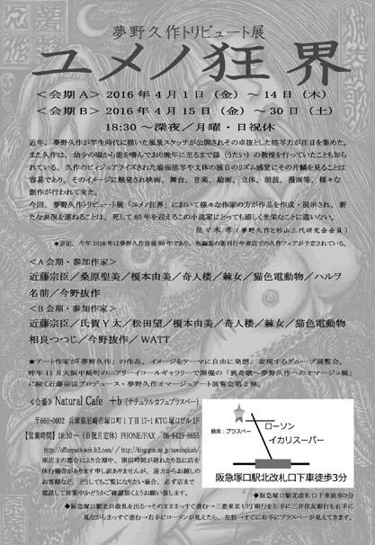 夢野久作トリビュート展 「ユメノ狂界」_a0093332_9573457.jpg
