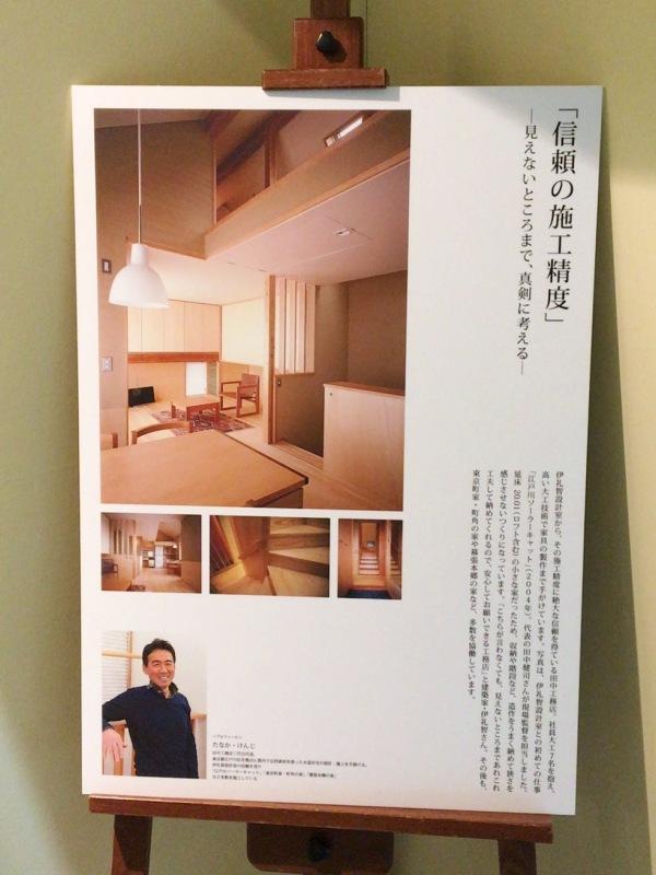 ジャパン建材フェア初日_c0019551_21382421.jpg