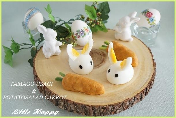 Easterに♪ウサギ型の卵とにんじん型のポテトサラダ(レシピ)_d0269651_13114964.jpg