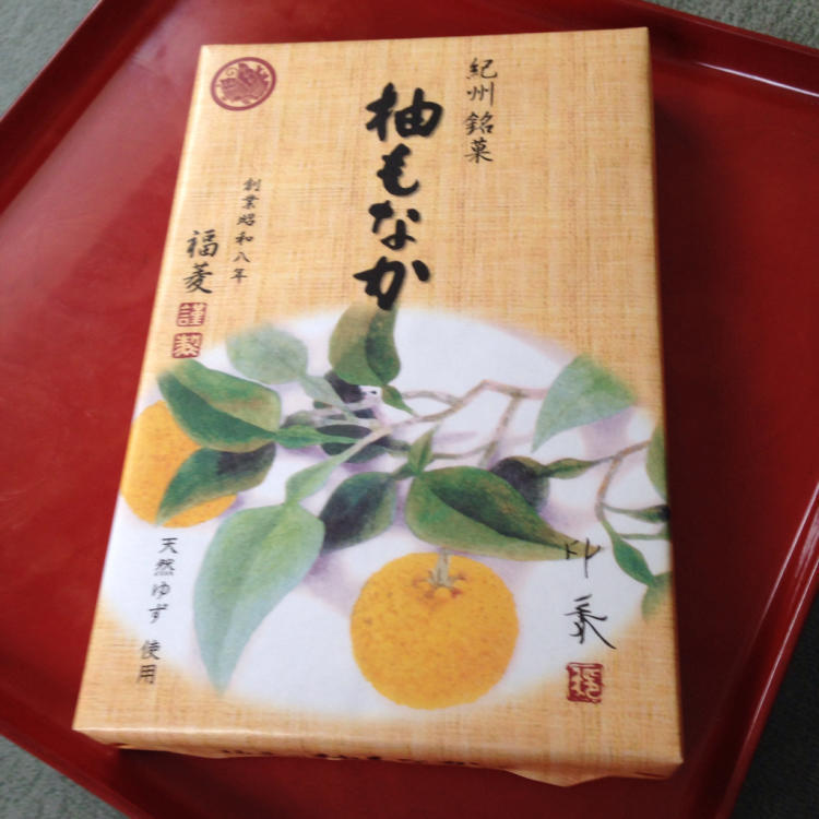 汐見文隆先生と紀州の柚もなか_c0185356_19443751.jpg