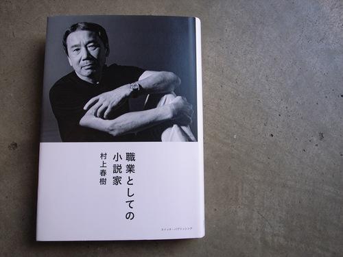 『職業としての小説家』 村上春樹_d0334060_1422799.jpg