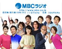 """MBCラジオ""""やくしまじかん""""に出演します!_b0240382_11253314.png"""