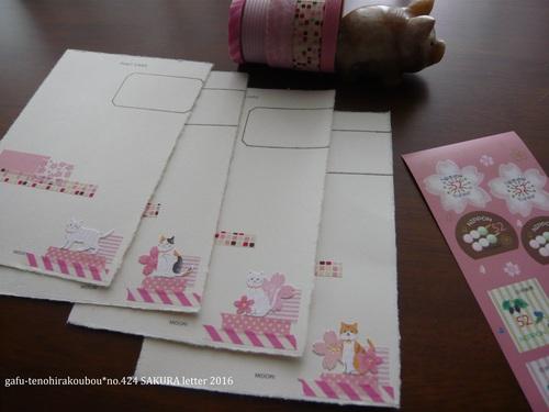 MIDORI手ちぎり越前和紙はがきで桜便り2016_d0285885_10163648.jpg