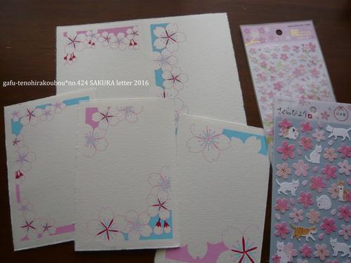 MIDORI手ちぎり越前和紙はがきで桜便り2016_d0285885_9564878.jpg
