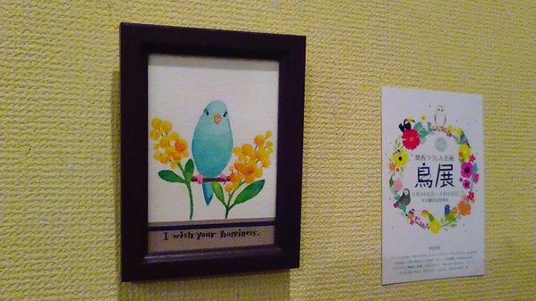 鳥展vol.6始まりました!店内びっしり過去最大の作品点数_d0322493_122459.png