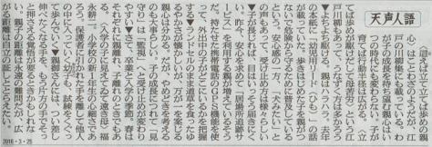 2016年3月25日 第20回 茨城県牛久母親大会 その9_d0249595_6455058.png