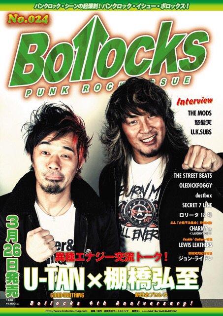 PUNK ROCK ISSUE【Bollocks】最新号(No.24)入荷!_a0097901_1337614.jpg