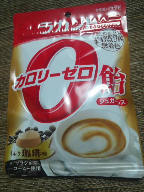 カロリーゼロ飴 ミルク珈琲味_f0076001_2246696.jpg