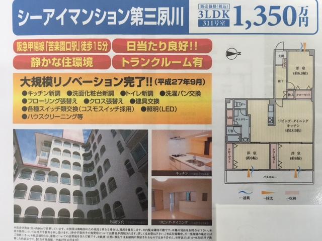 大規模リノベーション完了☆シーアイマンション第三夙川☆販売開始☆_b0121630_16313472.jpg
