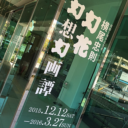 横尾忠則現代美術館_d0248537_985541.jpg