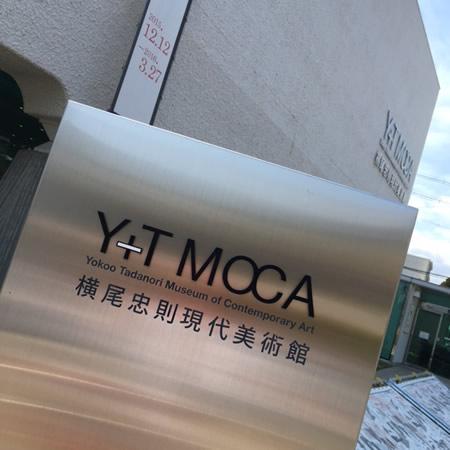 横尾忠則現代美術館_d0248537_99148.jpg