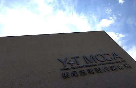 横尾忠則現代美術館_d0248537_991616.jpg