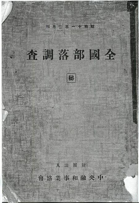 「部落地名総鑑」本復刻事件を考える_d0024438_196351.jpg