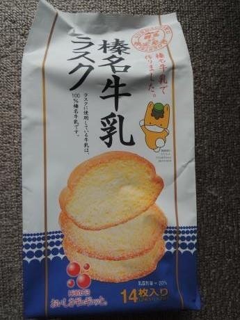 北軽井沢のおみやげ_c0341450_13250955.jpg