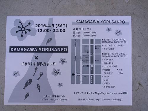 2016 かまがわ川床桜まつり と KAMAGAWA YORUSANPO_d0334060_14441864.jpg