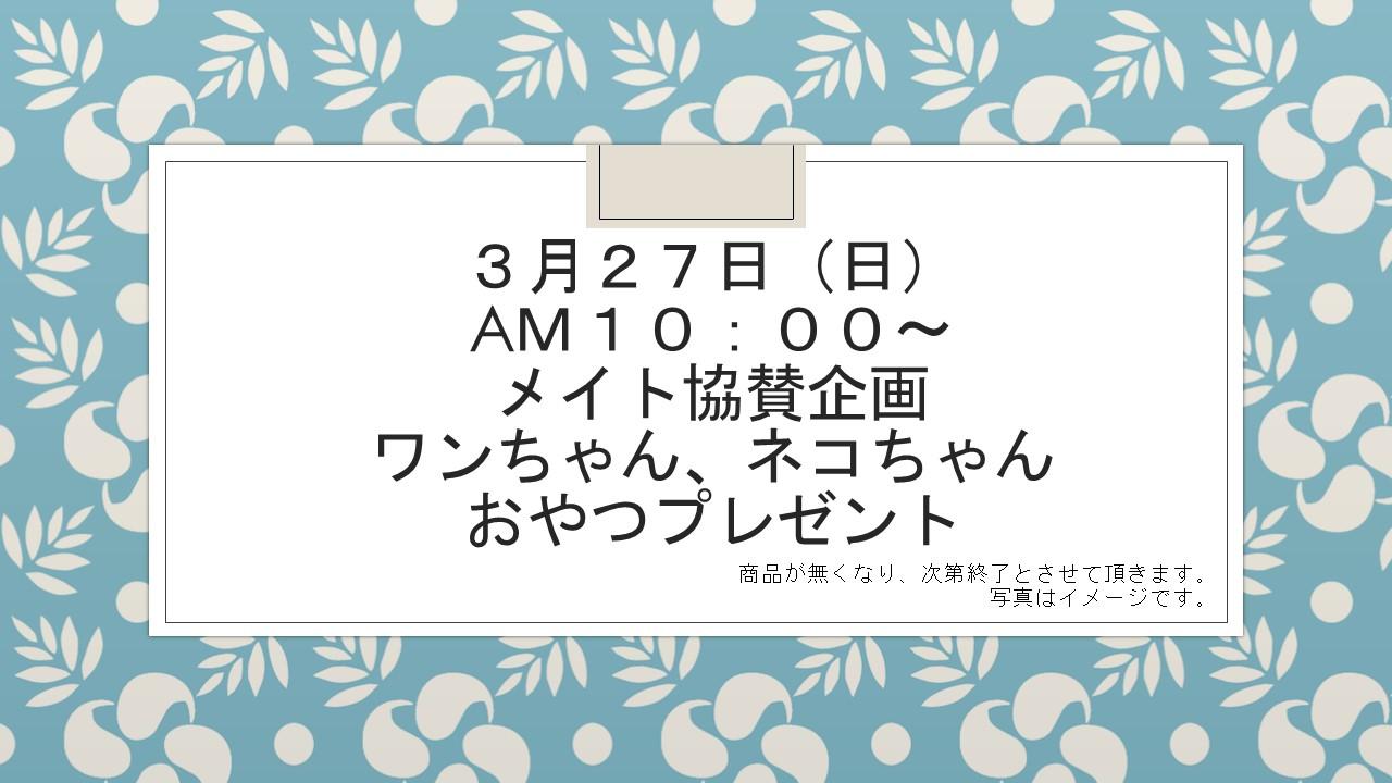 160327 イベント内容変更_e0181866_1132629.jpg