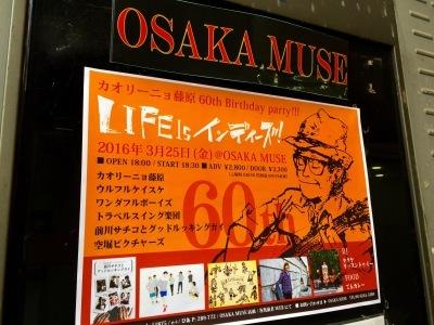 カオリーニョ藤原60th Birthday party!!! LIFE IS インディーズ!_c0227168_09424302.jpg