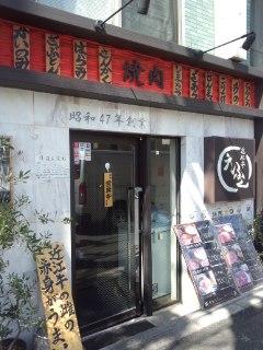 初台 近江牛焼肉 永福苑の焼肉定食_f0112873_2311246.jpg