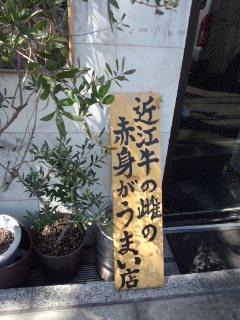 初台 近江牛焼肉 永福苑の焼肉定食_f0112873_23131531.jpg