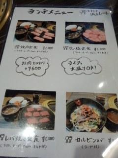 初台 近江牛焼肉 永福苑の焼肉定食_f0112873_23133292.jpg