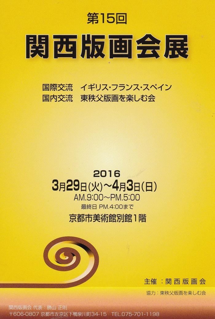 関西版画会展2016_c0100195_1221297.jpg