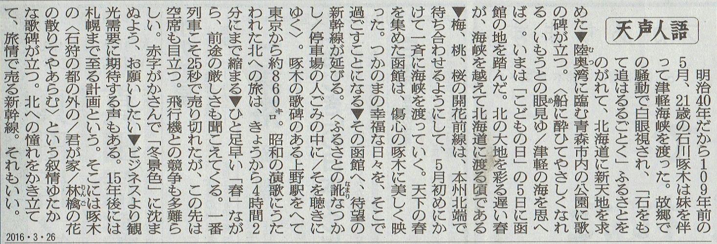 2016年3月26日 第20回 茨城県牛久母親大会 その10_d0249595_6581383.jpg