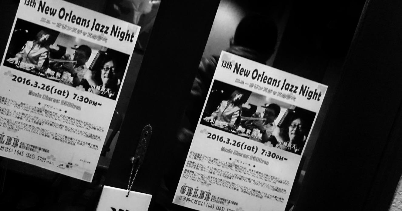 横浜の奥地、完全密着、生音_c0202101_05439100.jpg