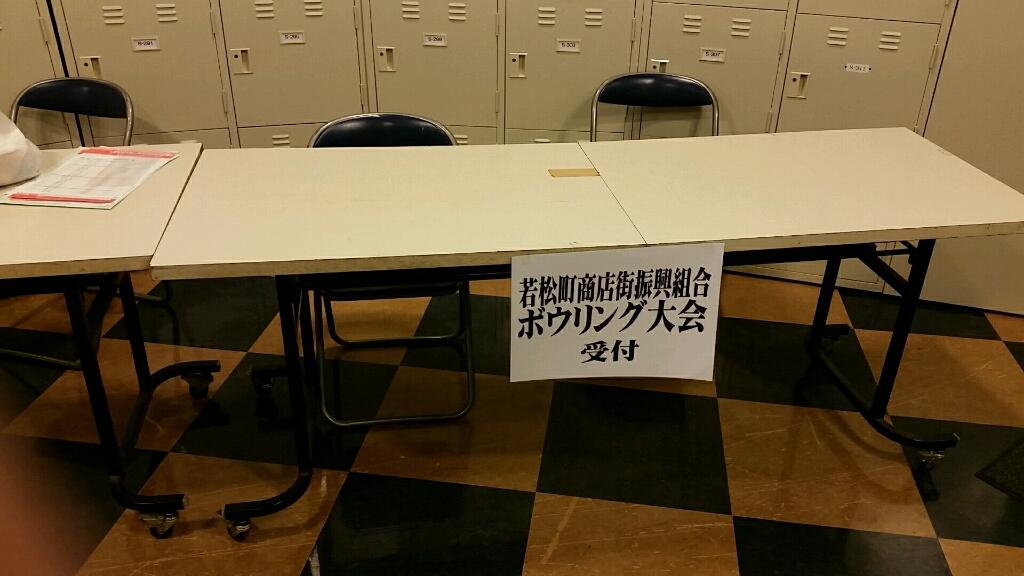 平成25年度横須賀市若松商店街ボーリング大会_d0092901_22230424.jpg