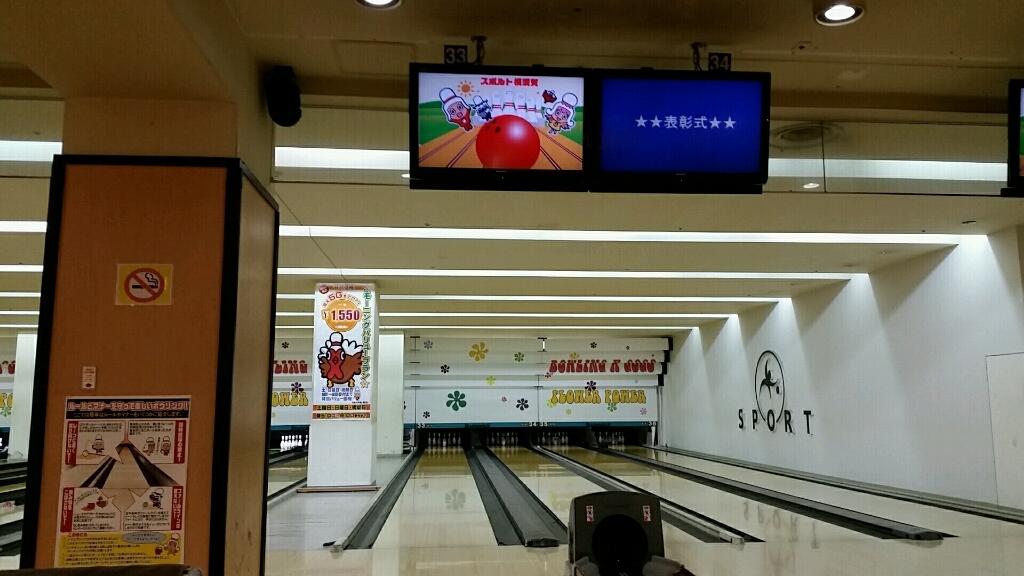 平成25年度横須賀市若松商店街ボーリング大会_d0092901_22232060.jpg