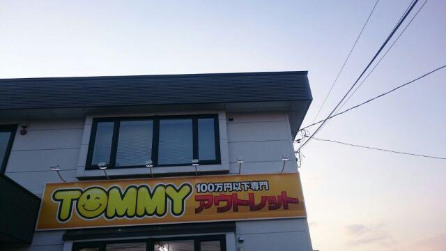 3月27日(日)TOMMYアウトレット☆新在入荷!100万円以下専門店♪♪_b0127002_1715538.jpg