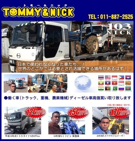 3月27日(日)TOMMYアウトレット☆新在入荷!100万円以下専門店♪♪_b0127002_18224059.jpg