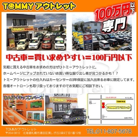 3月27日(日)TOMMYアウトレット☆新在入荷!100万円以下専門店♪♪_b0127002_18252215.jpg