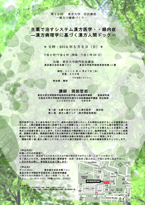 キャッスルマン病の漢方薬治療(Herbal therapy for Castleman\'s disease)_b0200019_14565792.jpg