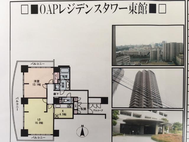 リユースタワーマンション OAPレジデンスタワー東館3戸同時販売開始☆_b0121630_1538278.jpg