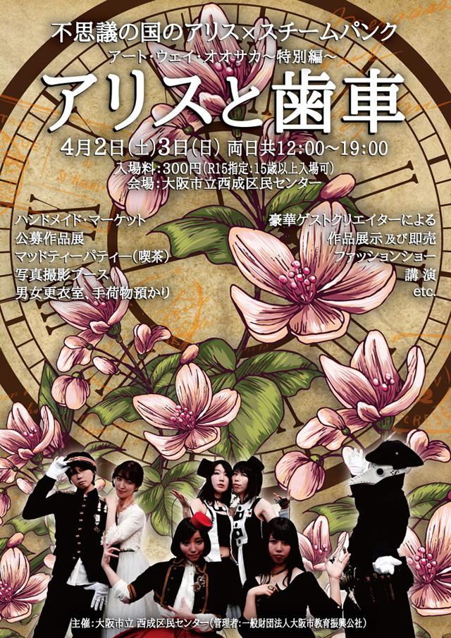 アート・ウエイ・オオサカ~特別篇~「アリスと歯車」 _a0093332_20141536.jpg