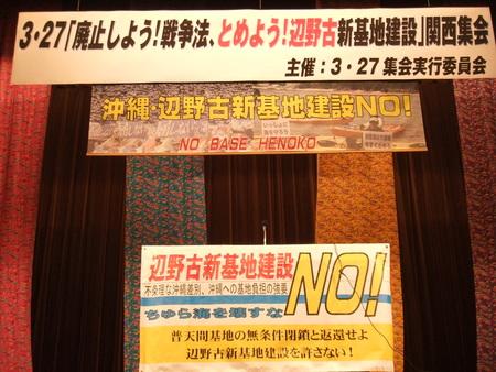 「戦争法」廃止!辺野古新基地建設阻止!関西集会_d0024438_20222468.jpg