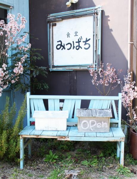 食堂みつばち_c0199544_22124041.jpg