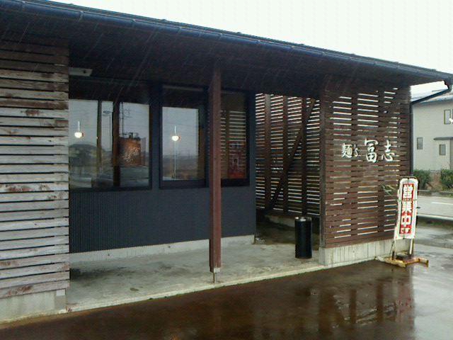 麺\'s 冨志(燕市)にて_c0104445_20145482.jpg