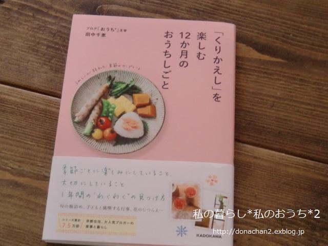 ++「くりかえしを楽しむ」chieさんの本*++_e0354456_735525.jpg