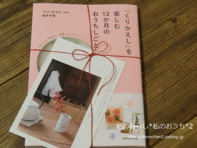 ++「くりかえしを楽しむ」chieさんの本*++_e0354456_756179.jpg