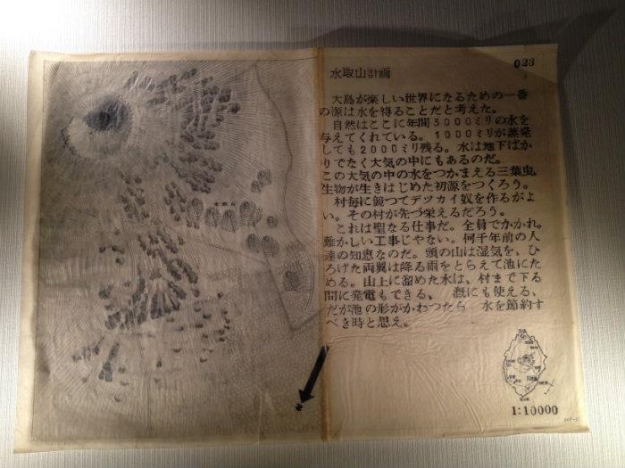 みなでつくる方法ー吉阪隆正+U研究室の建築展 2_e0132960_18295252.jpg