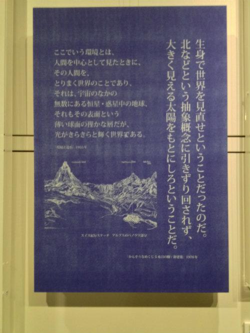 みなでつくる方法ー吉阪隆正+U研究室の建築展 1_e0132960_1833996.jpg