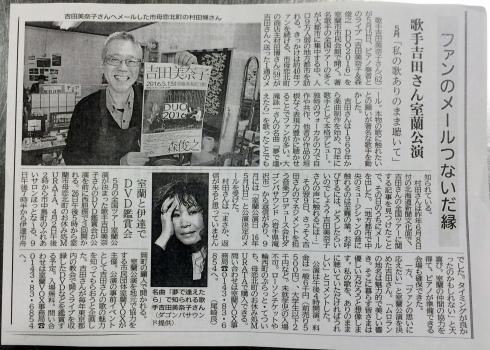 ファンのメールつないだ縁  〜歌手 吉田さん室蘭公演〜(北海道新聞)_e0329687_20232831.jpg