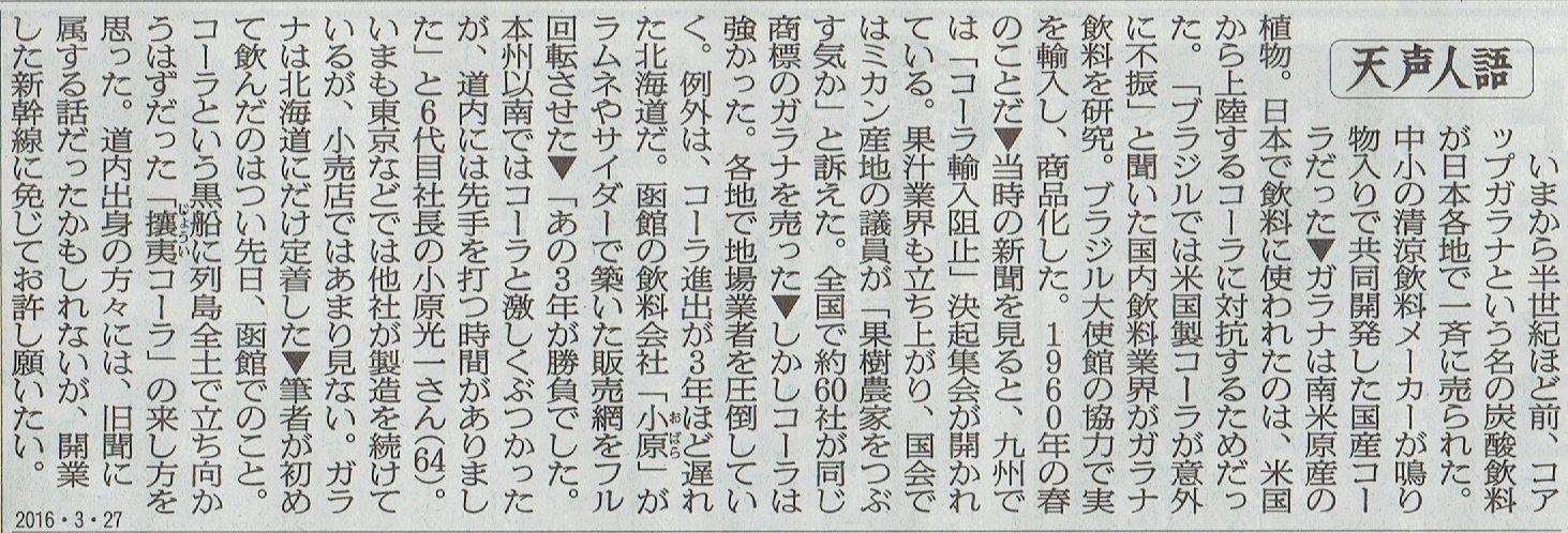 2016年3月27日 第20回 茨城県牛久母親大会 その11_d0249595_65476.jpg