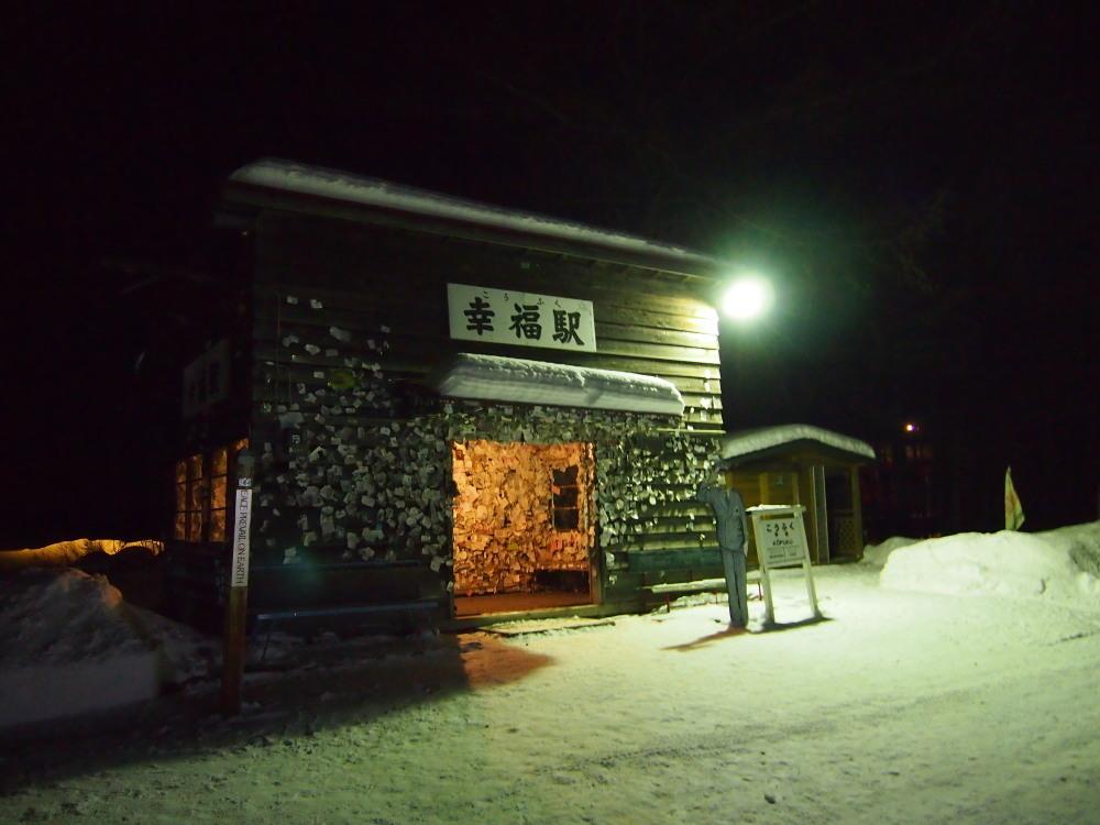 """冬のツアー第2弾「""""夜""""の幸福駅ツアー」はじまりました。_f0276498_16161281.jpg"""