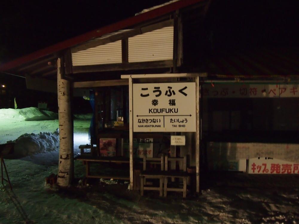"""冬のツアー第2弾「""""夜""""の幸福駅ツアー」はじまりました。_f0276498_16165409.jpg"""