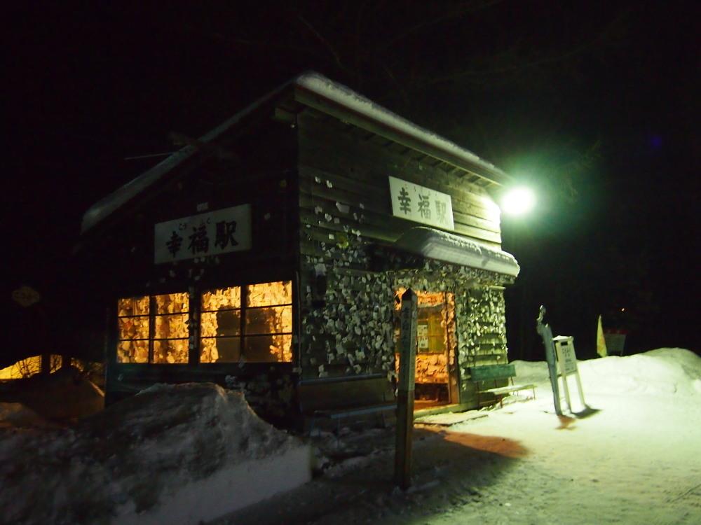 """冬のツアー第2弾「""""夜""""の幸福駅ツアー」はじまりました。_f0276498_16171673.jpg"""